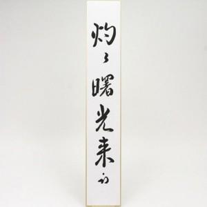 【茶器/茶道具 短冊】 直筆 灼々曙光来 久田宗也筆(尋牛斎)