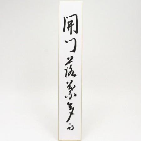 【茶器/茶道具 短冊】 直筆 開門多落葉 久田宗也筆(尋牛斎宗匠)