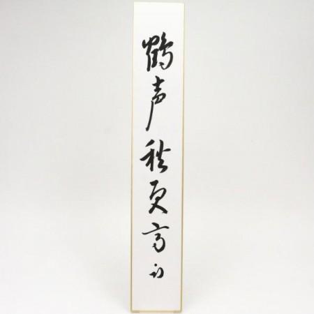 【茶器/茶道具 短冊】 直筆 鶴声秋更高 久田宗也筆(尋牛斉宗匠)