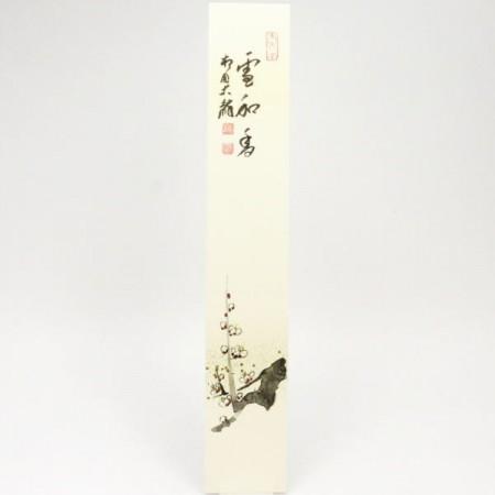【茶器/茶道具 短冊画賛】 直筆 雪和香 有馬頼底筆 白梅の画 (槍梅)