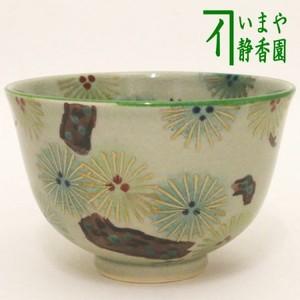 【茶器/茶道具 抹茶茶碗】 青磁釉 唐松 東山深山作