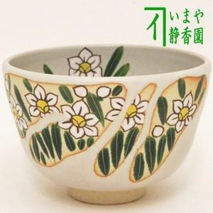 【茶器/茶道具 抹茶茶碗】 水仙 中村与平作