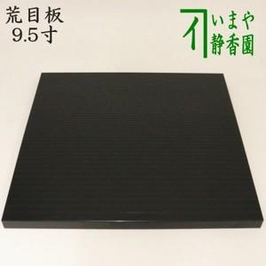 【茶器/茶道具 風炉用敷板】 小板 荒目板 真塗り 9.5寸 川瀬表完作 木製