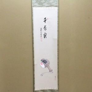 【茶器/茶道具 掛軸(掛け軸)】 一行画賛 千萬宝 足立泰道筆 打出の小鎚図 田中松泉画