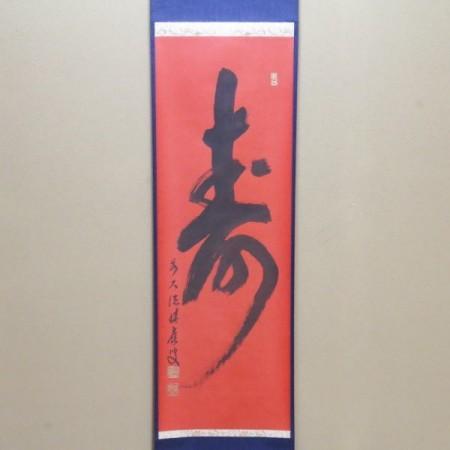 【茶器/茶道具 掛軸(掛け軸)】 一行 寿 紅唐紙 福本積應筆