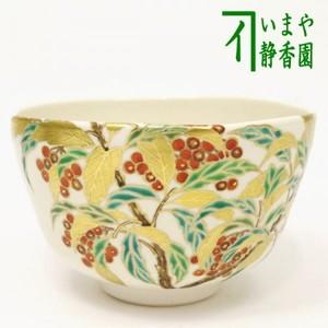【茶器/茶道具 抹茶茶碗】 仁清写し 万両 小川彩華作