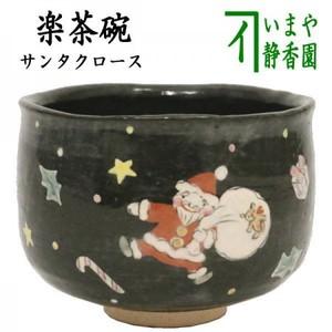 【茶器/茶道具 抹茶茶碗 クリスマス】 楽茶碗 黒釉 サンタクロース 吉村楽入窯