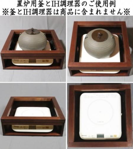 【茶器/茶道具 置炉】 IH専用置炉 桑製 簡易炉縁付 電熱器使用不可