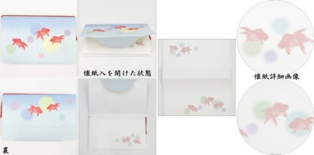 【茶器/茶道具 懐紙/一筆箋】 季節の懐紙 和菓子又は金魚 1帖(20枚入り) 懐紙入付