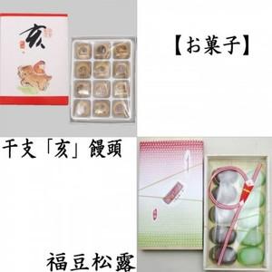 【お菓子/お干菓子 干支】 干支饅頭又は半生菓子 福豆松露(そら豆)
