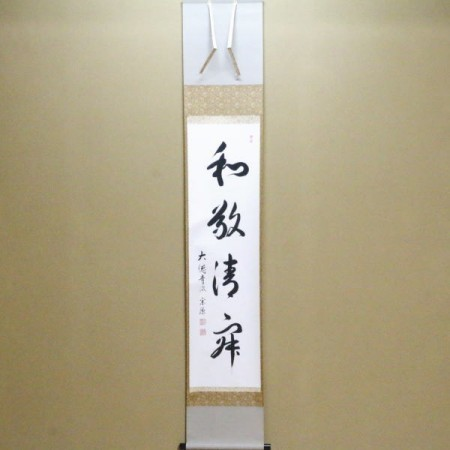 【茶器/茶道具 掛軸(掛け軸)】 一行 和敬清寂 前田宗源筆