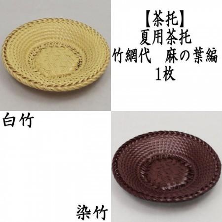 【煎茶道具 茶托(茶たく)】 夏用茶托 竹網代 (竹アジロ) 麻の葉編 1枚 白竹又は染竹より選択