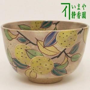 【茶器/茶道具 抹茶茶碗】 灰釉 柚子(ゆず)小倉寅介作