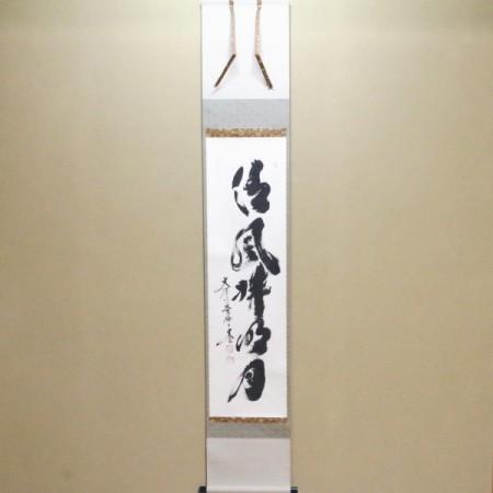 【茶器/茶道具 掛軸(掛け軸)】 一行 清風払明月 小林太玄筆