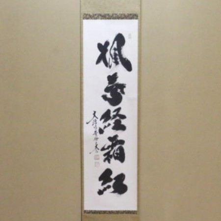【茶器/茶道具 掛軸(掛け軸)】 一行 楓葉経霜紅 小林太玄筆