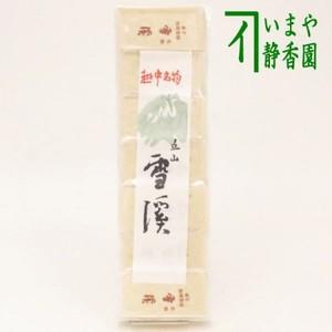 8%【お菓子】 お干菓子 雪渓