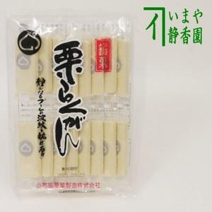 8%【お菓子】 お干菓子 栗らくがん(栗落雁)