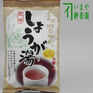 8%【しょうが湯】 生姜湯 沖縄産黒糖入