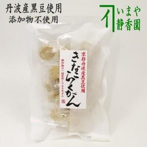 8%【お菓子 お干菓子】 きなこ落雁(きなこらくがん)