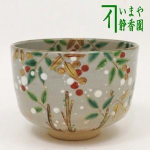【茶器/茶道具 抹茶茶碗】 色絵茶碗 南天 春来窯