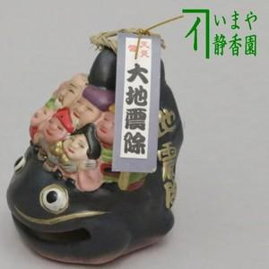 【雑貨 置物】 土鈴 鯰に七福神 大地震除の札付