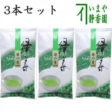 【日本茶/緑茶 香川茶】 煎茶 香川県産高瀬茶 笹の月 上 角袋 3本セット