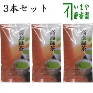 【日本茶/緑茶 香川茶】 煎茶 香川県産高瀬茶 朱色 角袋 100g入り 3本セット