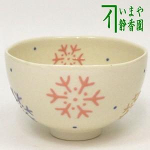 【茶器/茶道具 抹茶茶碗】 色絵茶碗 雪華 新井京華作