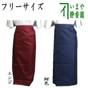 【茶器/茶道具 エプロン 前掛け】 スカート Fサイズ(フリーサイズ)(9~13号) エンジ又は紺色  お稽古着