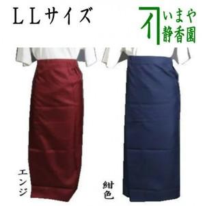 【茶器/茶道具 エプロン 前掛け】 スカート LLサイズ(15~17号)エンジ又は紺色 お稽古着