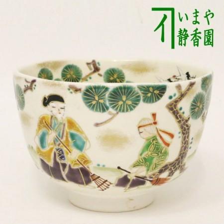 【茶器/茶道具 抹茶茶碗】 仁清写し 高砂 森下秋彩作