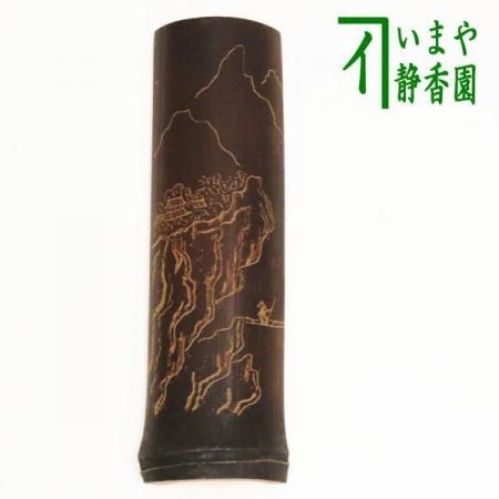 【煎茶道具 茶合(茶味)/割茶合】 煤竹 節付 彫模様付