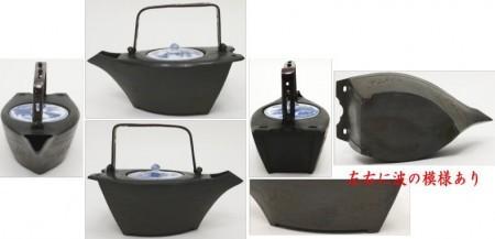 【懐石道具(会席道具)燗鍋(かんなべ)】 銚子 舟形 替蓋付 菊池政光作