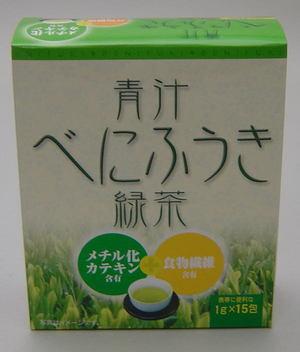 【粉末茶・日本茶】青汁 紅ふうき・緑茶粉末