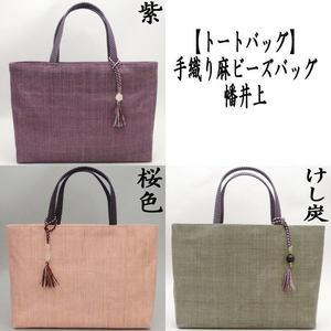 【麻バッグ トートバッグ】 手織り麻ビーズバッグ 幡井上