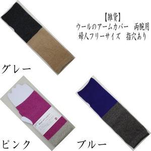 【日用品/雑貨 麻小物】 アームカバー(腕カバー) ウール製品 3色から選択 幡井上企画