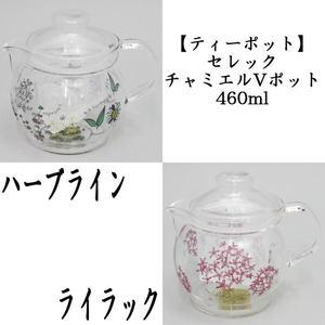 【急須/ティーポット GV-2】 CELEC(セレック)  ガラス(硝子) チャミエルVポット ハーブライン又はライラック 耐熱硝子 460ml