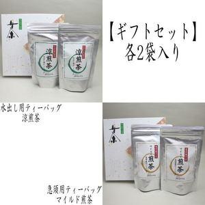 【日本茶/緑茶 ギフトセット】 ティーバッグ 1箱2袋入り 上林春松本店製 水出し用 涼煎茶又は急須用 マイルド煎茶