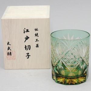 【ガラスコップ】 江戸切子 オールド 琥珀 カゴメ紋 木村泰典作(太武朗)