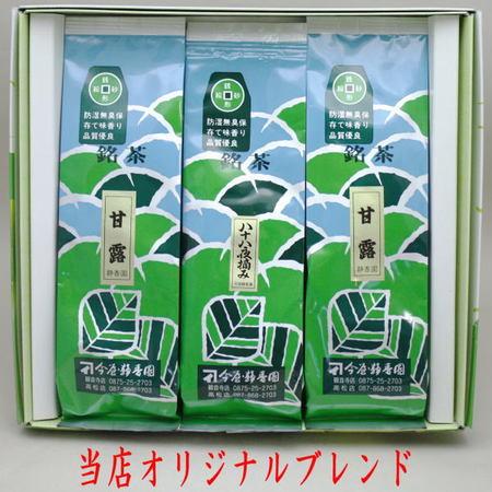 【日本茶/緑茶 ギフトセット(詰め合わせ・ご贈答)】 香川県産 煎茶3本入セット (甘露2本・八十八夜摘み1本)  「袋入り」