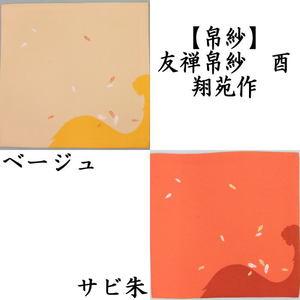 【茶器/茶道具 帛紗 干支「酉」】 干支友禅帛紗 正絹 酉(鶏シルエット) 2色より 翔苑作 ((袱紗・服紗・ふくさ))