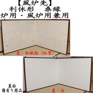 【茶器/茶道具 風炉先】利休形 和紙貼(紅葉) 裏:白 炉用・風炉用兼用 桑縁/縁角 高2尺4寸 全高73cm
