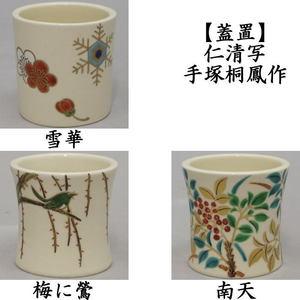 【茶器/茶道具 蓋置】 仁清写し 雪華又は梅に鶯又は南天 手塚桐鳳作
