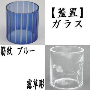 【茶器/茶道具 蓋置き】 ガラス蓋置 ブルー筋紋又は露草彫