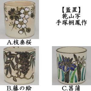 【茶器/茶道具 蓋置】 乾山写し 枝垂桜又は藤の絵又は菖蒲 手塚桐鳳作
