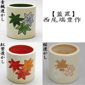 【茶器/茶道具 蓋置き】 青楓透かし又は紅葉透かし又は桜透し 西尾瑞豊作