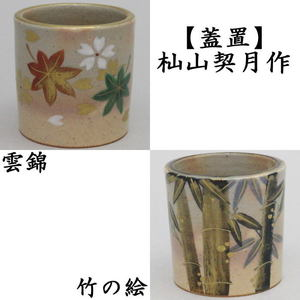 【茶器/茶道具 蓋置き】 雲錦又は竹 杣山契月作