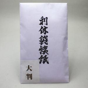 【茶器/茶道具 懐紙・利休懐紙本舗】 利休袋懐紙 大判