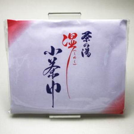 【茶器/茶道具 茶巾】 湿し小茶巾・不織布 濡れ茶巾(紙茶巾の代用)