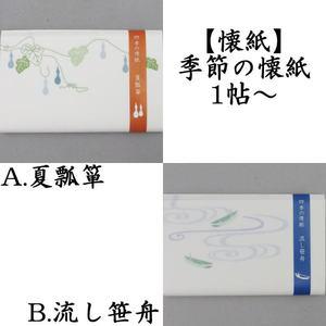 【茶器/茶道具 懐紙】 夏瓢箪又は流し笹舟 1帖~(季節の懐紙)